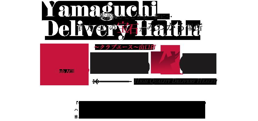 山口デリヘル『クラブエース』