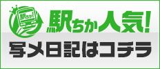 駅チカランキング写メ日記